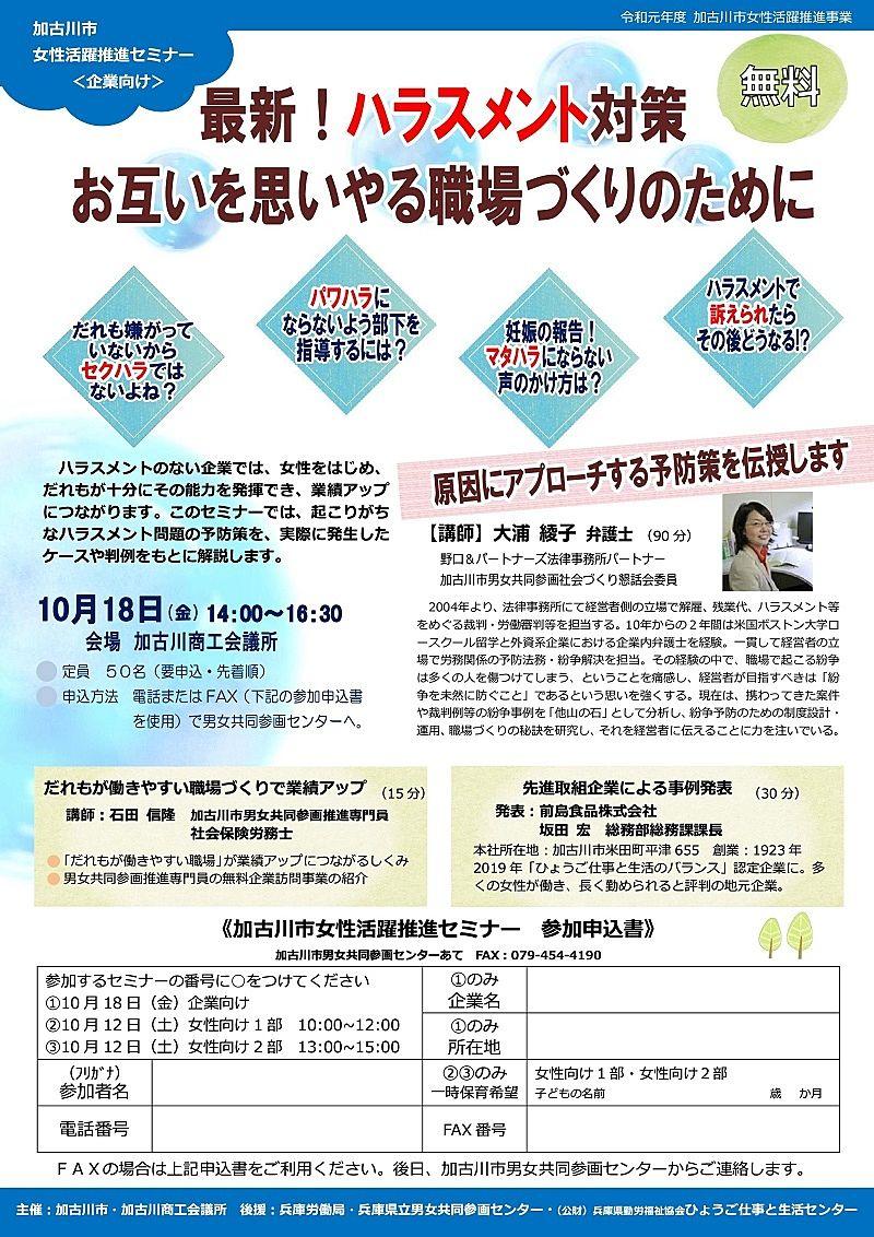 企業向け「女性活躍推進セミナー 最新!ハラスメント対策(お互いを思いやる職場づくりのために)」を10月18日(金)開催します
