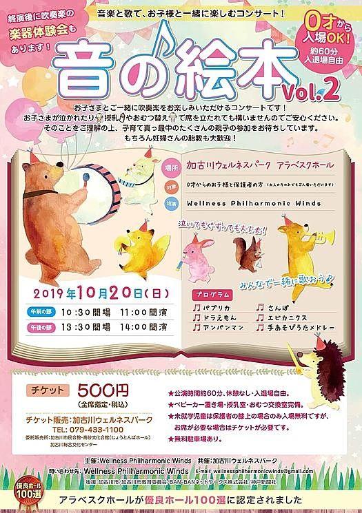 10月20日(日)音楽と歌でお子様と一緒に楽しむコンサート「音の絵本 vol.2」が加古川ウェルネスパークで開催されます!