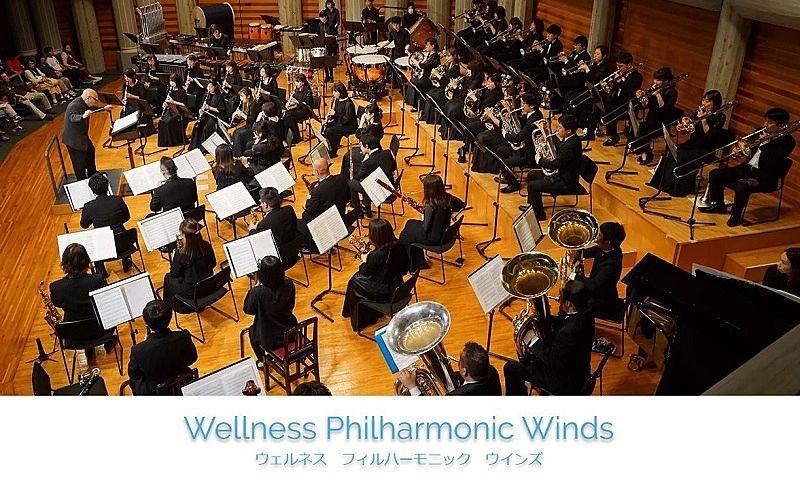 Wellness Philharmonic Winds(ウェルネスフィルハーモニックウインズ)