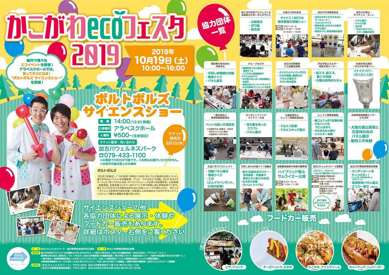 10月19日(土)「かこがわecoフェスタ2019」が加古川ウェルネスパークで開催!ボルトボルズサイエンスショーもあります!