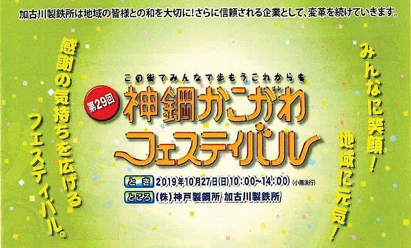 10月27日(日)第29回「神鋼かこがわフェスティバル 2019」が神戸製鋼所 加古川製鉄所構内で開催されます!
