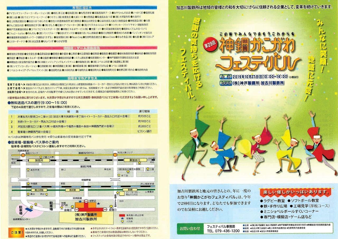 10月27日(日)「第29回神鋼かこがわフェスティバル 2019」が神戸製鋼所 加古川製鉄所構内で開催されます!