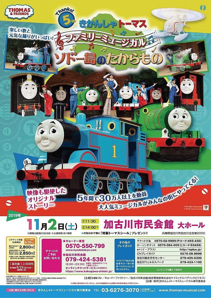 11月2日(土)きかんしゃトーマス ファミリーミュージカル「ソドー島のたからもの」が加古川市民会館にやってきます!