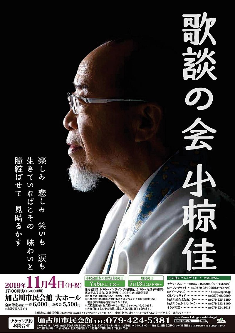 11月4日(月・祝)小椋 佳「歌談の会」が加古川市民会館で開催されます!