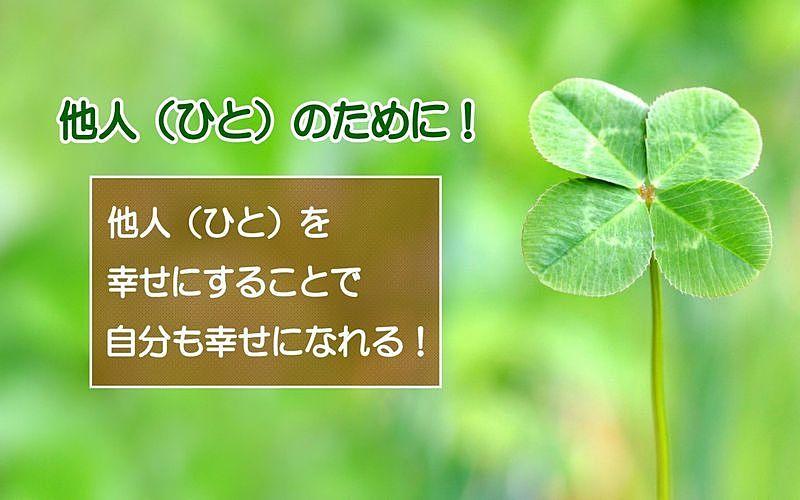 他人(ひと)を幸せにすることで自分も幸せになれる!「他人(ひと)のために」