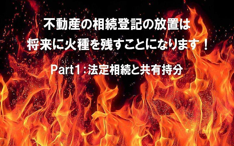 不動産の相続登記を放置すると、将来に火種を残すことになります!Part1:法定相続と共有持分
