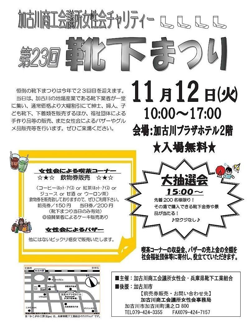 11月12日(火)加古川商工会議所女性会チャリティー「靴下まつり」が加古川プラザホテル2階で開催されます!