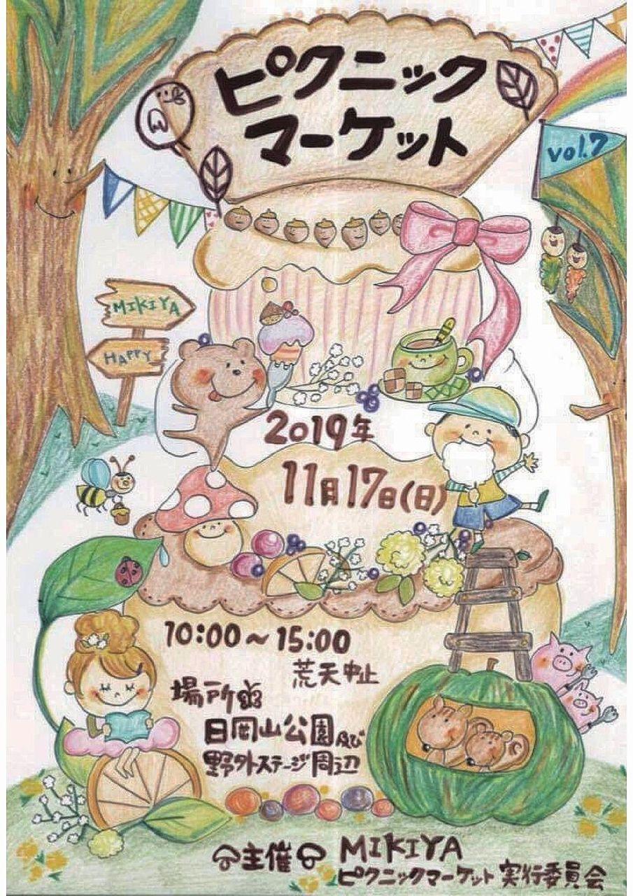 11月17日(日)大好評の「ピクニックマーケットvol.7」が日岡山公園で開催されます!