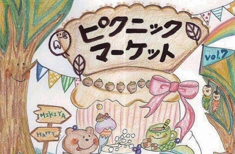 11月17日(日)大好評の「ピクニックマーケットvol.7」が日岡山公園で開催されます!フードや雑貨など80店舗が勢ぞろい!
