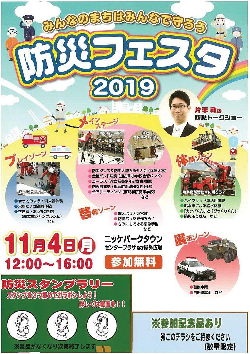 11月4日(月)第33回防災のつどい「防災フェスタ2019」が加古川のニッケパークタウンで開催されます!