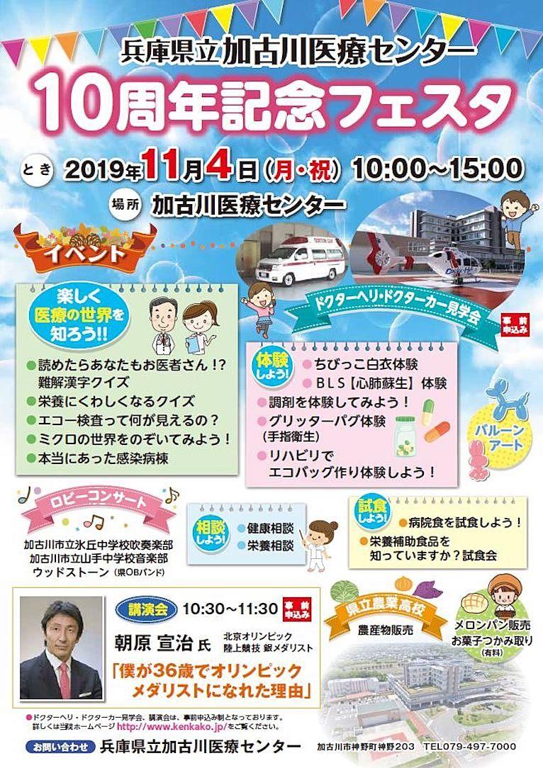 11月4日(月・祝)「10周年記念フェスタ」が兵庫県立加古川医療センターで開催されます!