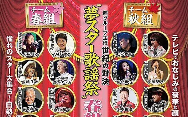 11月25日(月)「夢スター歌謡祭春組対秋組歌合戦」が加古川市民会館で開催されます!