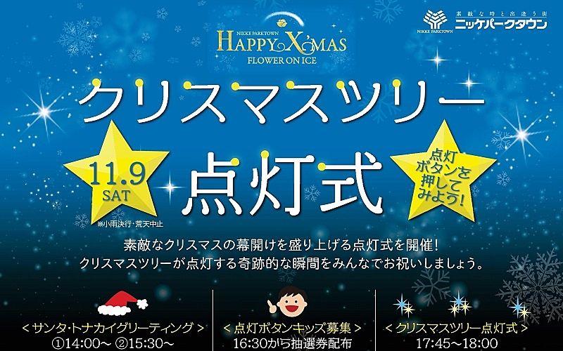 11月9日(土)「クリスマスツリー点灯式」がニッケパークタウンで開催されます!