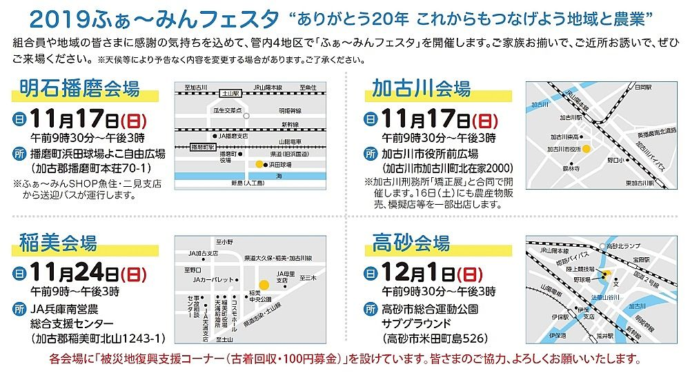JA兵庫南「2019ふぁ~みんフェスタ」が加古川・明石播磨・稲美・高砂の4会場で開催されます!