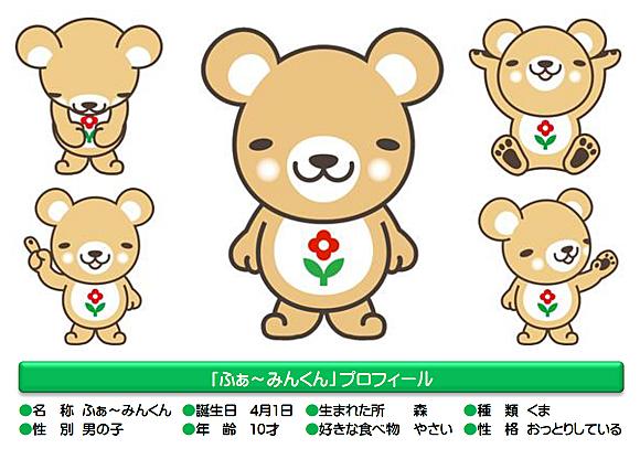 JA兵庫南「2019ふぁ~みんフェスタ」が11月17日(日)加古川市役所前広場で開催されます!
