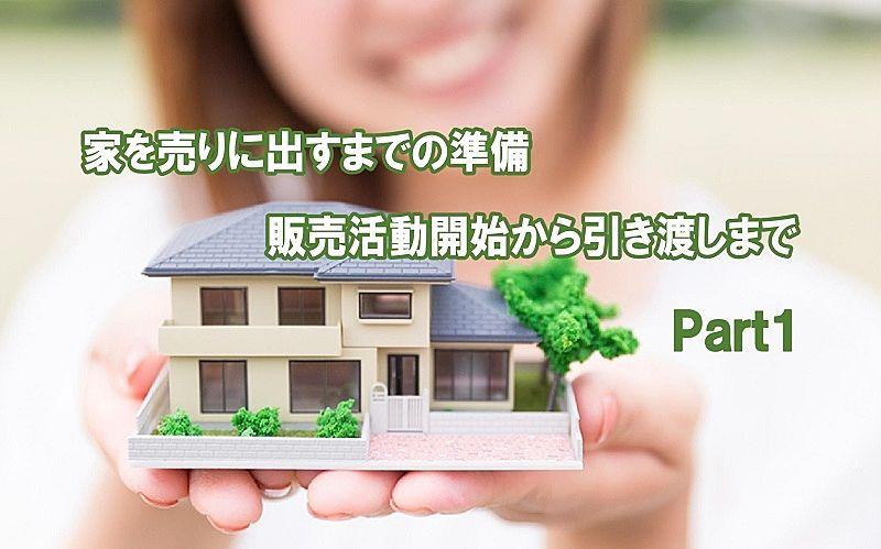 家を売りに出すまでの準備 Part1:売却理由や売却希望条件を整理する