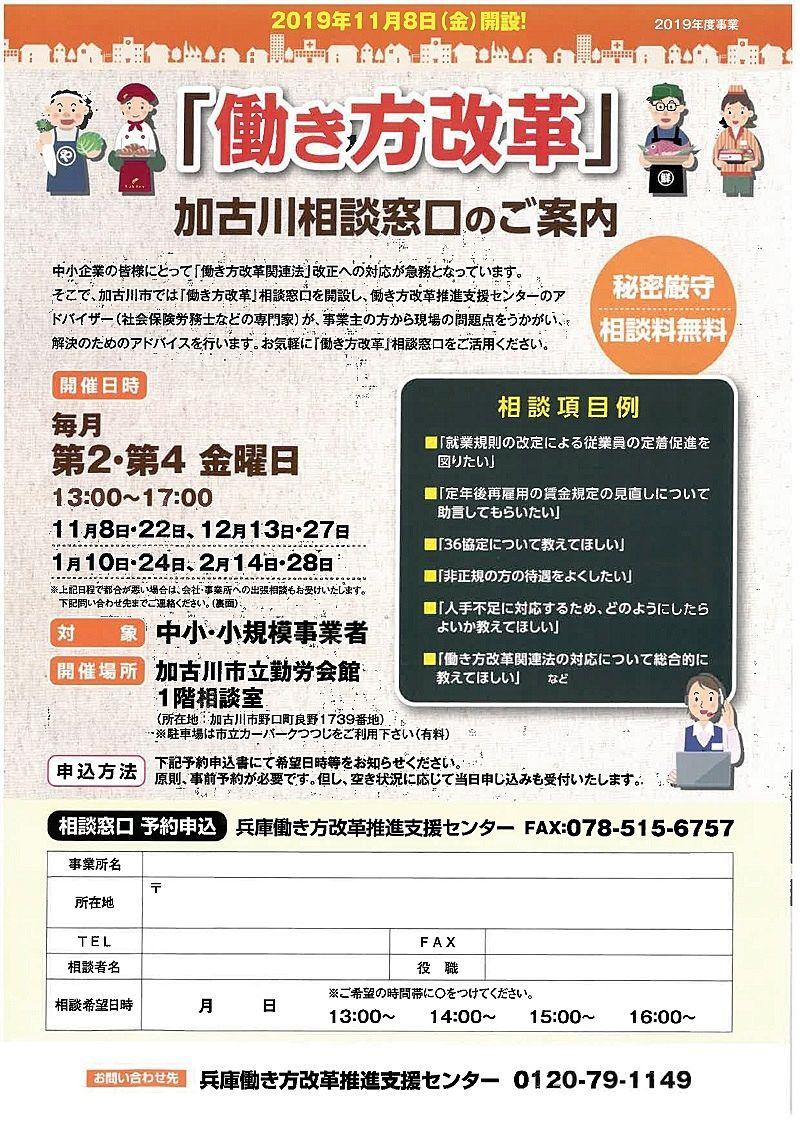「働き方改革」加古川相談窓口が開設されました!