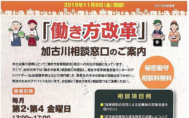 働き方改革「加古川相談窓口」が開設されました!