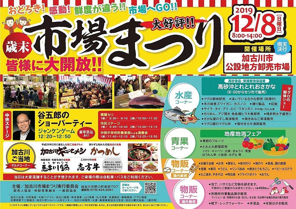 加古川市公設地方卸売市場「歳末・市場まつり」が12月8日(日)に開催されます!