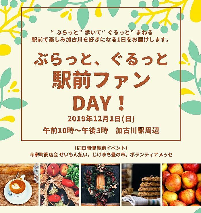 加古川が好きになる「ぶらっと、ぐるっと駅前ファンDAY!」が12月1日(日)に開催されます!