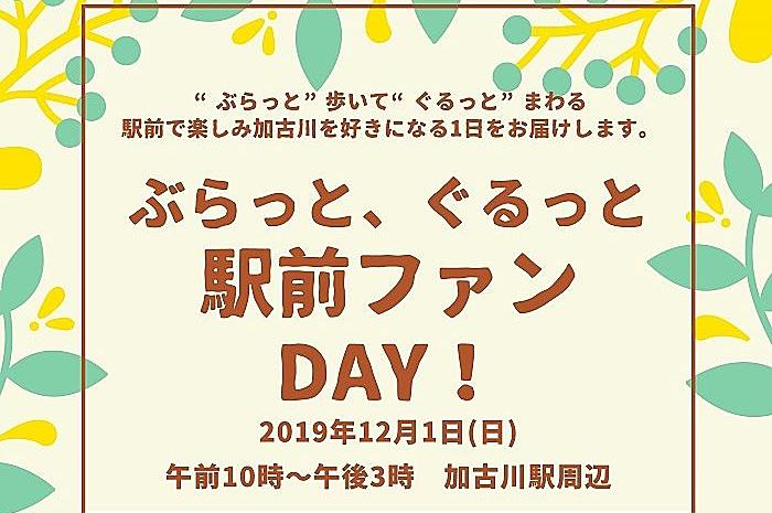 加古川が好きになる「ぶらっと、ぐるっと駅前ファンDAY!」が12月1日(日)JR加古川駅南側で開催されます!