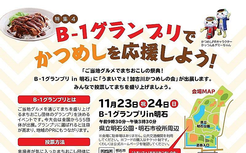 加古川のソールフード「かつめし」を「ご当地グルメでまちおこしの祭典!B-1グランプリ in 明石」で応援、投票しよう!