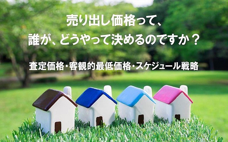 家(不動産)の売却 売り出し価格って、誰が、どうやって決めるのですか?査定価格・客観的最低価格・スケジュール戦略