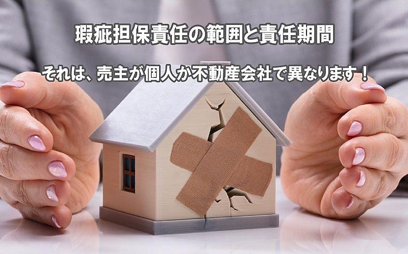 不動産売買における瑕疵担保責任 売主が個人と不動産業者では、その責任の範囲と期間が異なります