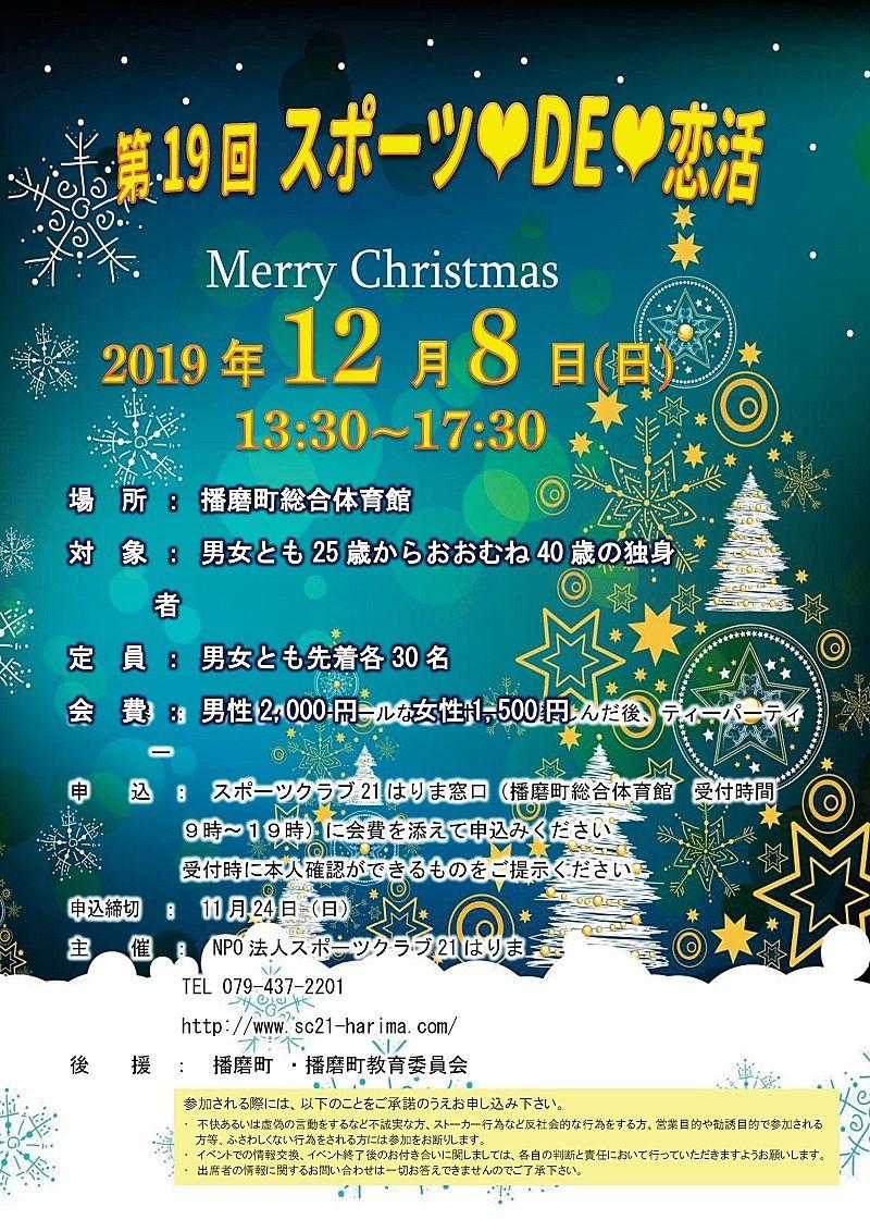 第19回「スポーツ ♥ DE ♥ 恋活」が12月8日(日)播磨町総合体育館で開催されます!