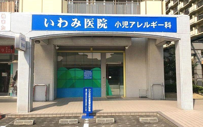 いわみ医院 加古川市平岡町新在家