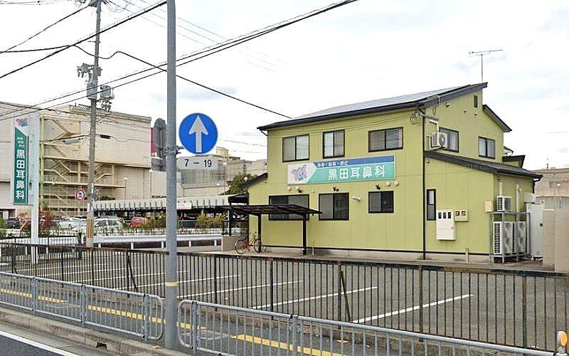 黒田耳鼻咽喉科医院 加古川市平岡町新在家