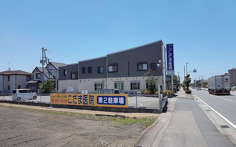 こだま医院 加古川市尾上町今福