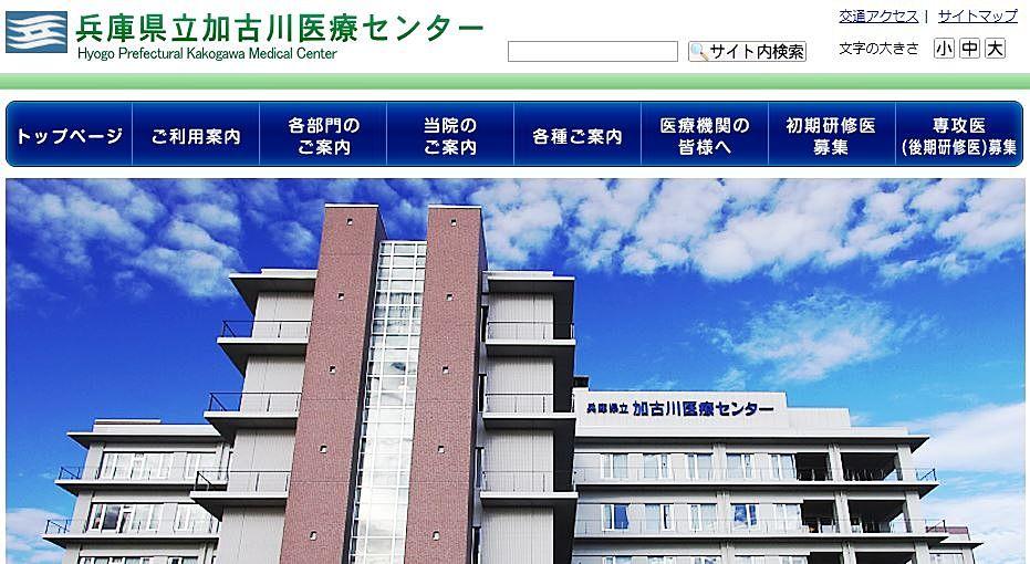 兵庫県立加古川医療センターの診療時間はホームページをご覧ください