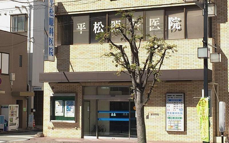 平松眼科医院 加古川市平岡町新在家2丁目