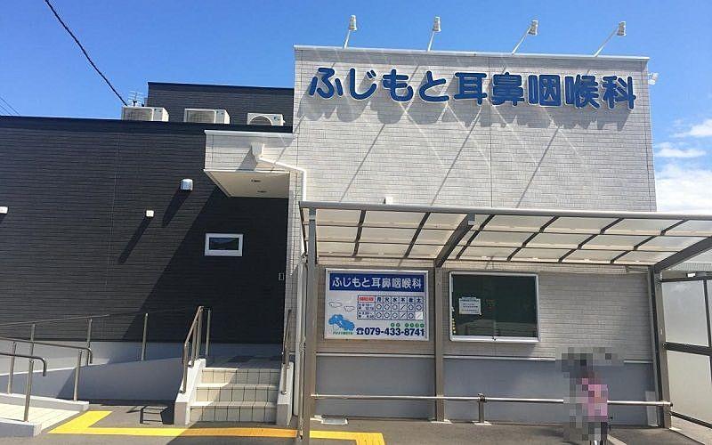 ふじもと耳鼻咽喉科 加古川市西神吉町岸
