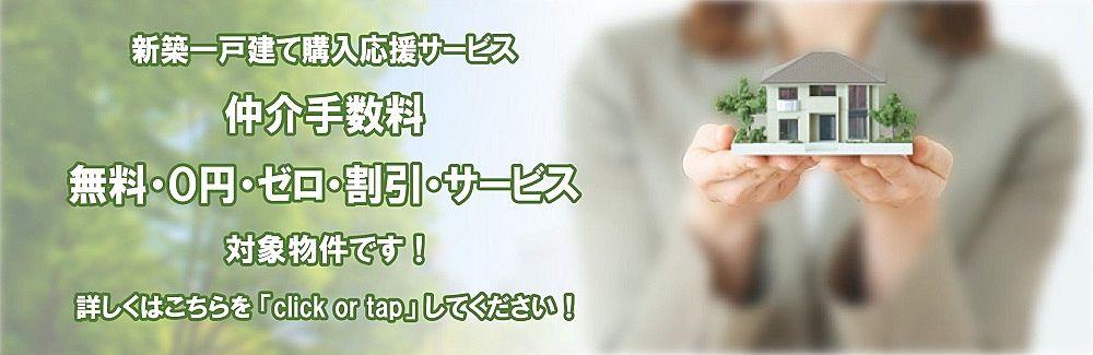 未来家不動産の新築一戸建て購入応援「仲介手数料・無料 ・0円・ゼロ・ 割引・サービス」