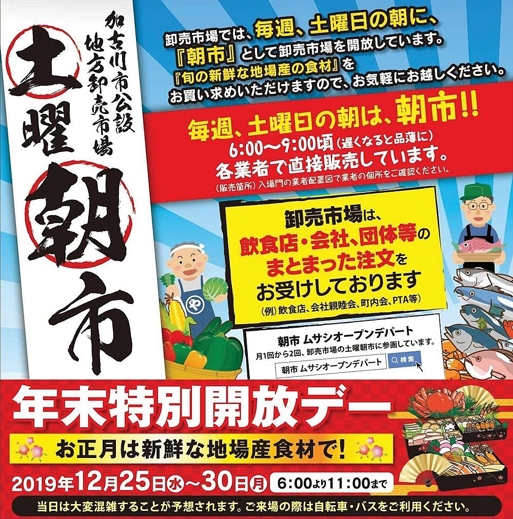 12月25日(水)~30日(月)は、加古川市公設地方卸売市場の「年末特別開放デー」そして土曜日の朝は「土曜朝市」!