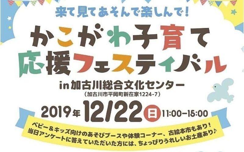 12月22日(日)「かこがわ子育て応援フェスティバル」が加古川総合文化センターで開催されます!