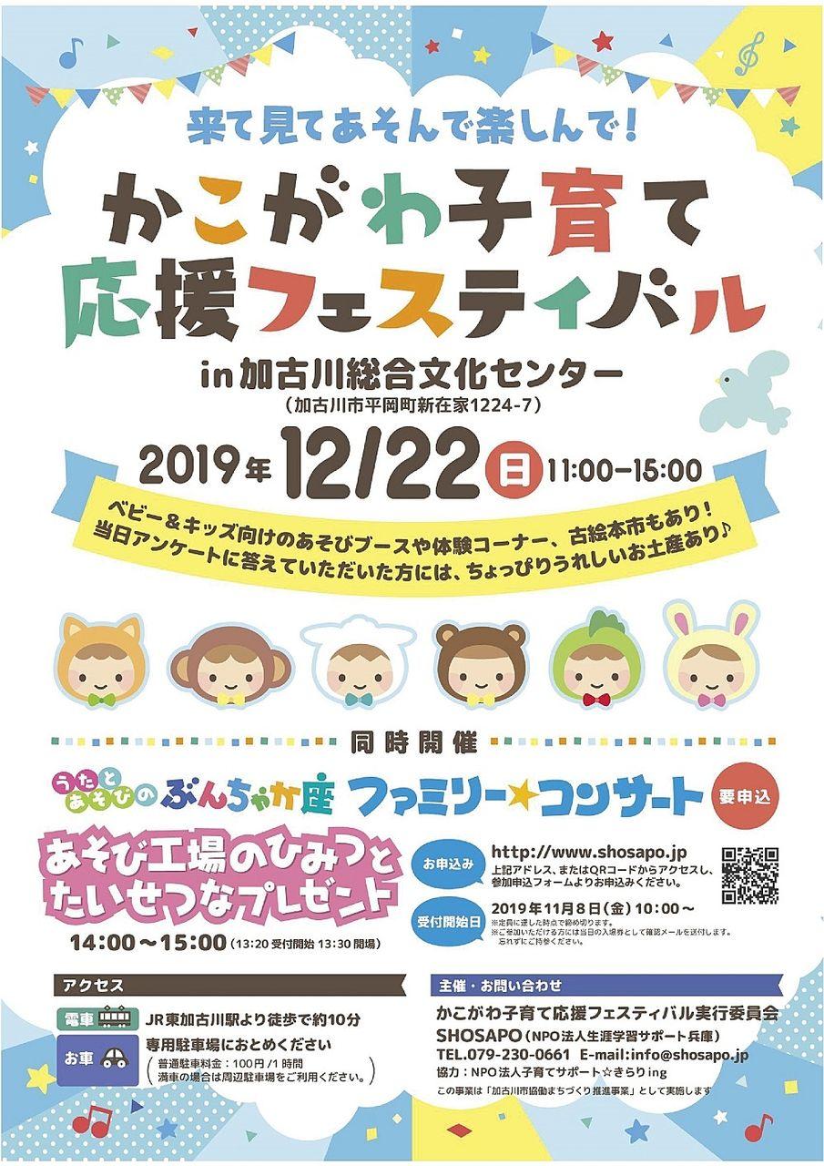 12月22日(日)「かこがわ子育て応援フェスティバル」が加古川市の加古川総合文化センターで開催されます!