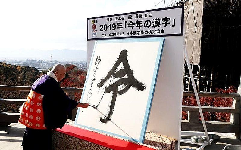 今年の漢字は、令和の「令」京都清水寺で発表されました!今年の漢字って一般応募で選ばれるってご存知でした?