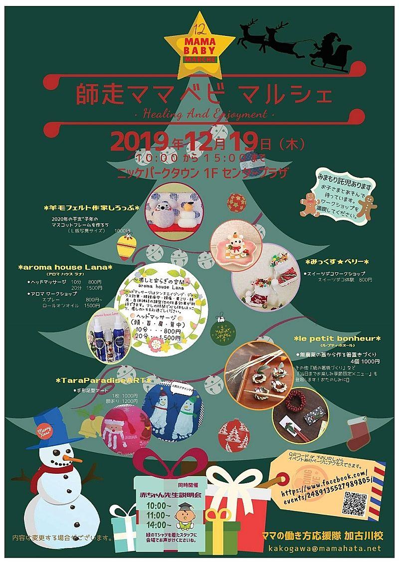 12月19日(木)師走ママベビマルシェが加古川のニッケパークタウンで開催されます!