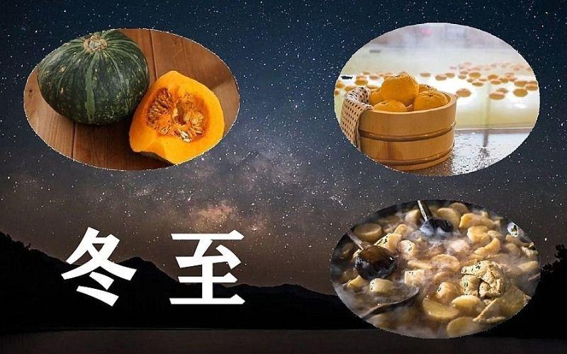 令和最初の冬至は、12月22日です かぼちゃを食べて運気上昇!ゆず湯に入って無病息災!