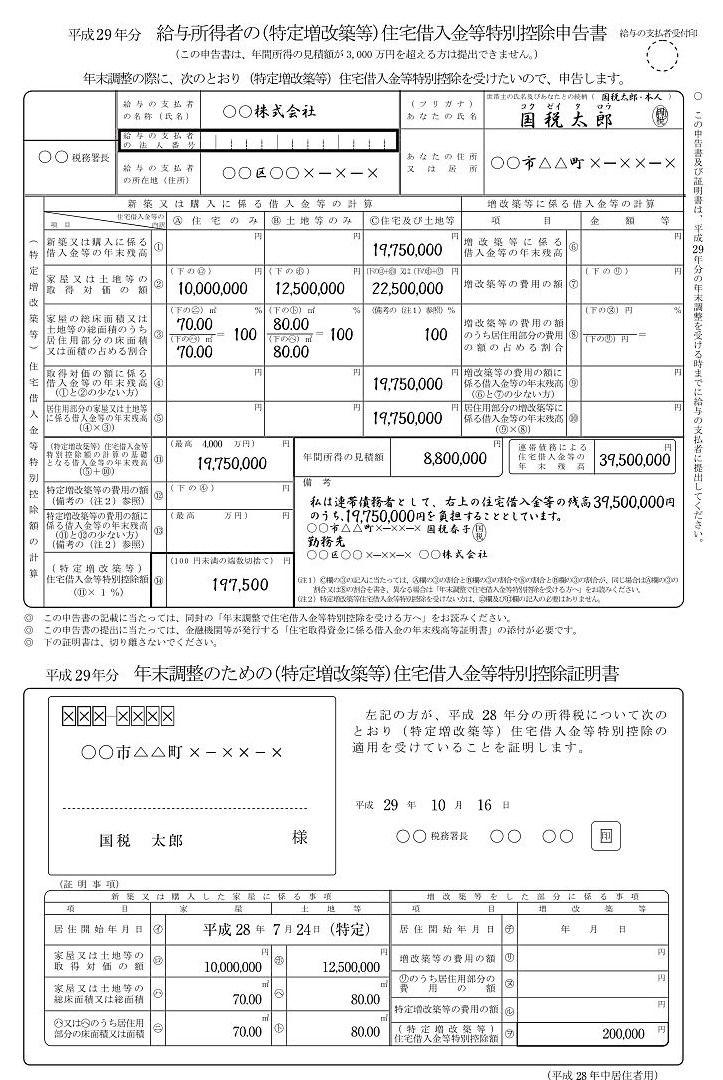 給与所得者の住宅借入金等特別控除申告書