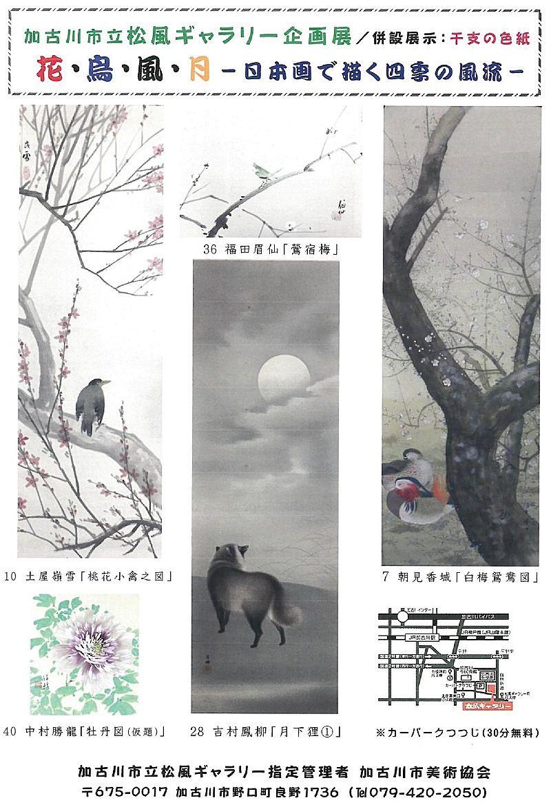 12月25日(水)から1月19日(日)まで「花鳥風月~日本画で描く四季の風流~」が松風ギャラリーで公開されます!