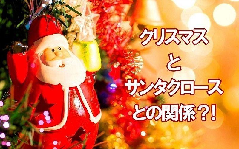 クリスマスとサンタクロースは、全く関係が無いって知っていました?!