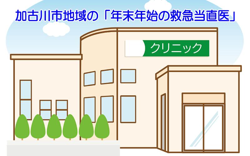 加古川市地域の「年末年始の救急当直医」のお知らせです