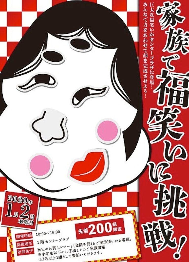 家族で「福笑い」に挑戦!令和2年1月2日(木)加古川のニッケパークタウンで開催されます!