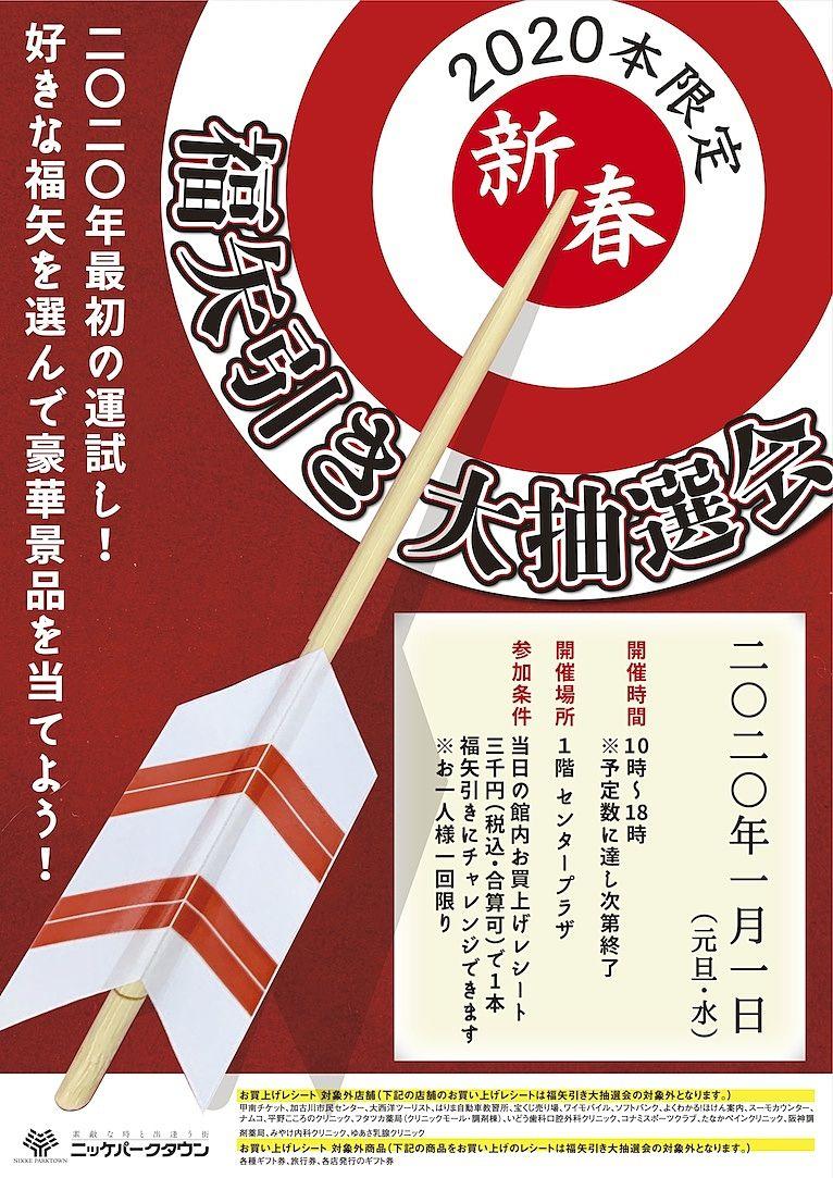 令和2年最初の運試し!福矢引き大抽選会 1月1日、加古川のニッケパークタウンでニッケパークタウンで開催!