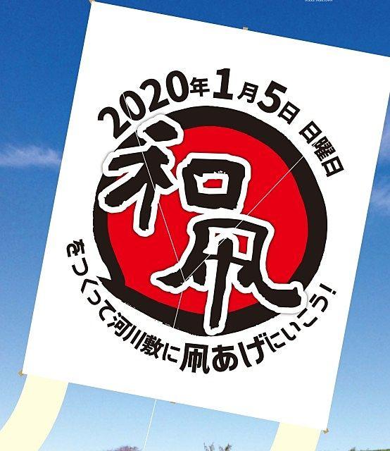 令和2年1月5日は加古川のニッケパークタウンで「和凧をつくって河川敷に凧あげにいこう!」