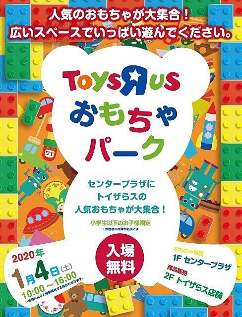 令和2年1月4日(土)「トイザらス おもちゃパーク」が加古川のニッケパークタウンで開催されます!